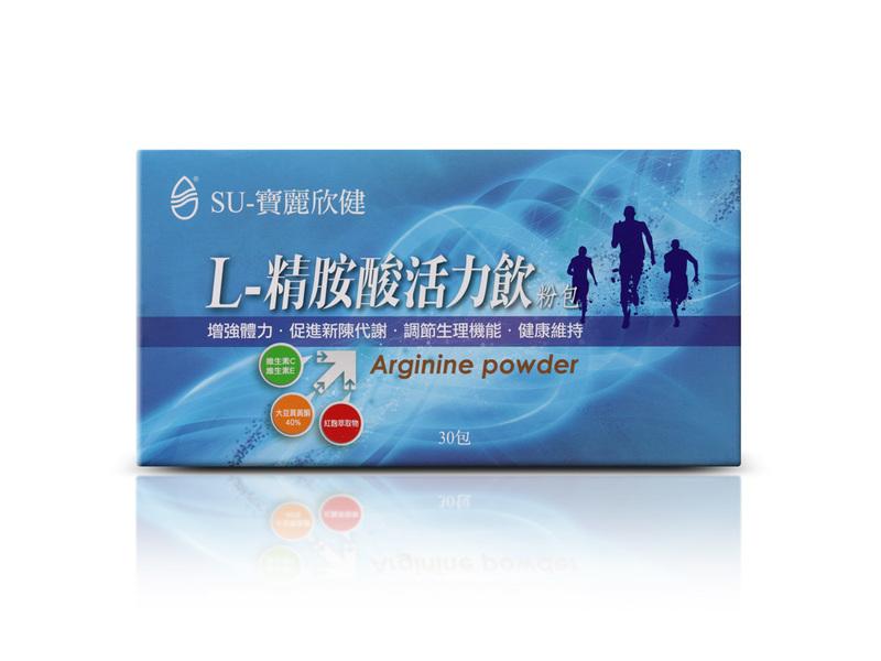 L-精胺酸活力飲-促進新陳代謝 健康維持