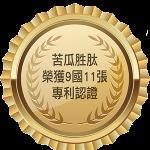 台記苦瓜胜肽-榮獲9國11張專利認證標章